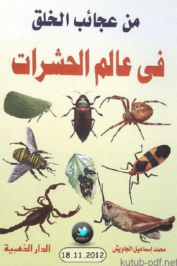 من عجائب الخلق فى عالـم الحشرات