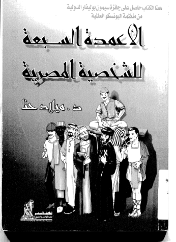 الأعمدة السبعه للشخصية المصرية