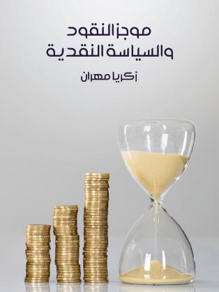 موجز النقود والسياسة النقدية