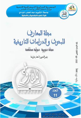 مجلة المعارف للبحوث والدراسات التاريخيه - العدد الحادى عشر
