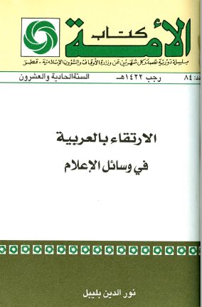 الارتقاء بالعربية فى وسائل الاعلام