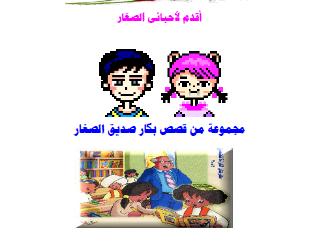 مجموعه من قصص بكار صدبق الصغار