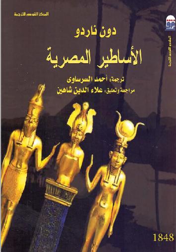 الاساطير المصرية