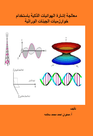 معالجة إشارة الهوائيات الذكيه بإستخدام خوارزميات الجينات الوراثيه