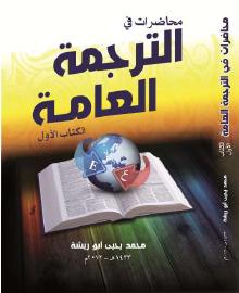 محاضرات فى الترجمه العامه - الجزء الاول