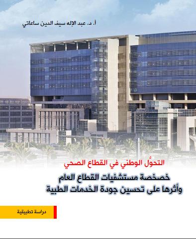 خصخصة مستشفيات القطاع العام وأثرها على تحسين جودة الخدمات الطبيه
