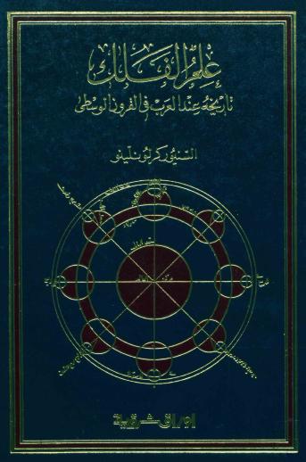 علـم الفلك - تاريخه عند العرب فى القرون الوسطى