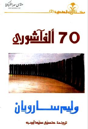 70 الف آشورى