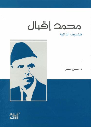 محمد اقبال فيلسوف الذاتيه