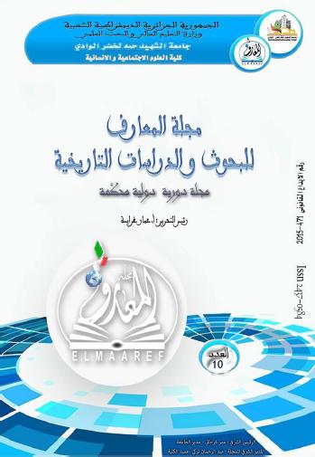 مجلة المعارف للبحوث والدراسات التاريخيه - العدد العاشر