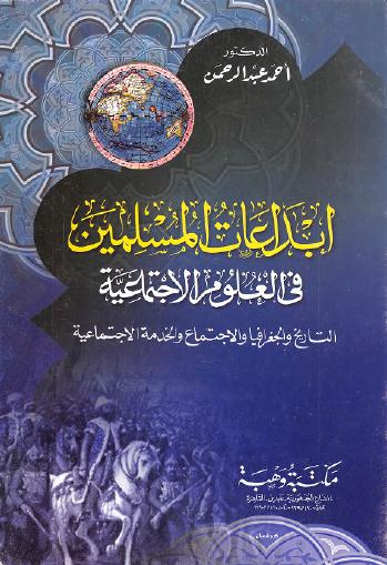 ابداعات المسلمين فى العلوم الاجتماعية