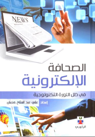 الصحافة الالكترونيه فى ظل الثورة التكنولوجيه