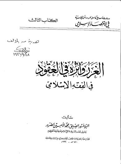 الغرر واثرة فى العقود فى الفقه الاسلامى
