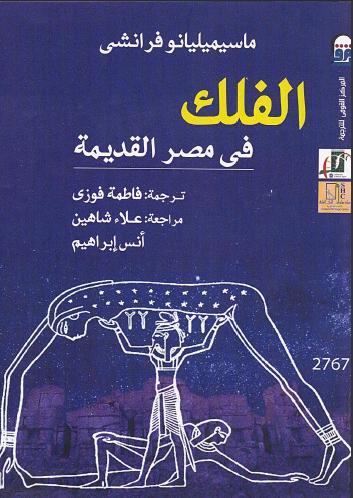 الفلك فى مصر القديمه