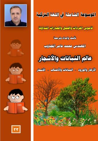 الموسوعه الشامله فى اللغه التركيه - عالم النباتات والاشجار