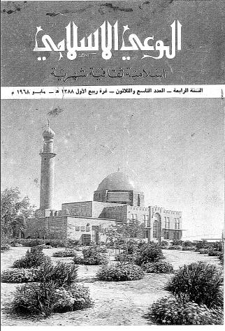 مجلة الوعى الاسلامى - العدد الاسع والثلاثون