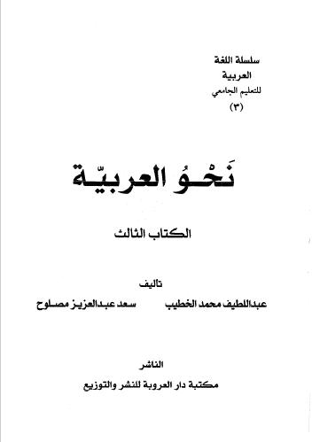 نحو العربيه - الكتاب الثالث