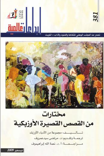 مختارات من القصص القصيرة الاوزبكية