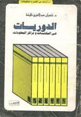 الدوريات فى المكتبات ومراكز المعلومات