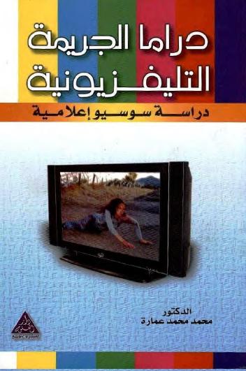 دراما الجريمة التلفزيونية