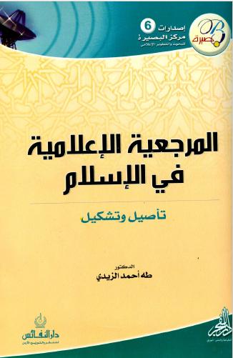 المرجعية الاعلامية فى الاسلام