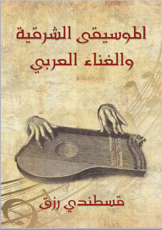 الموسيقى الشرقية والغناء العربى