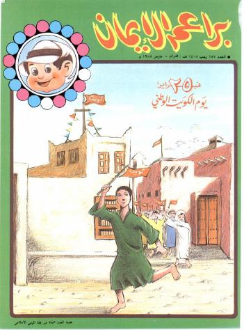 25 فبراير يوم الكويت الوطنى