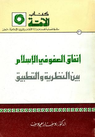 انفاق العفو فى الاسلام بين النظرية والتطبيق