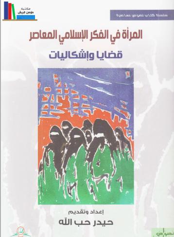 المرأة فى الفكر الاسلامى المعاصر - قضايا واشكاليات