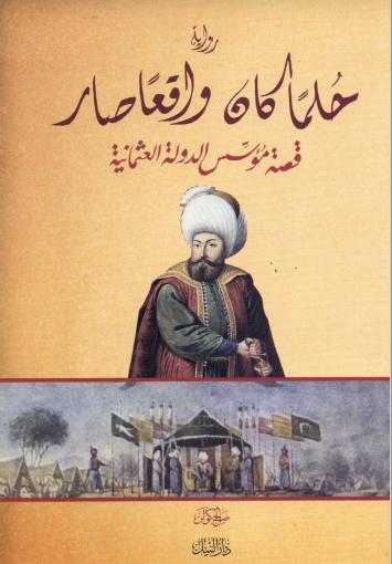 حلمآ كان واقعآ صار - قصة مؤسس الدولة العثمانية