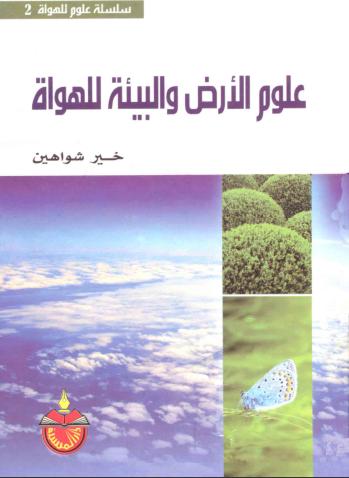 علوم الأرض والبيئة للهواة
