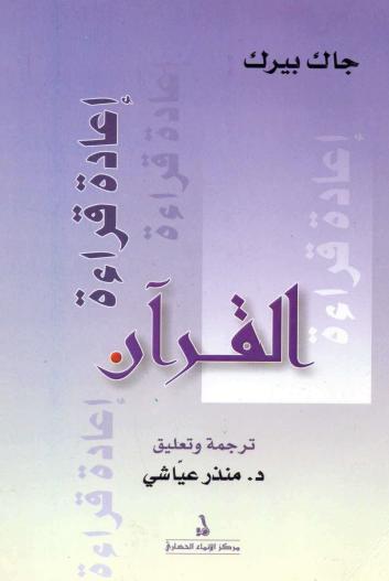 اعادة قراءة القرآن