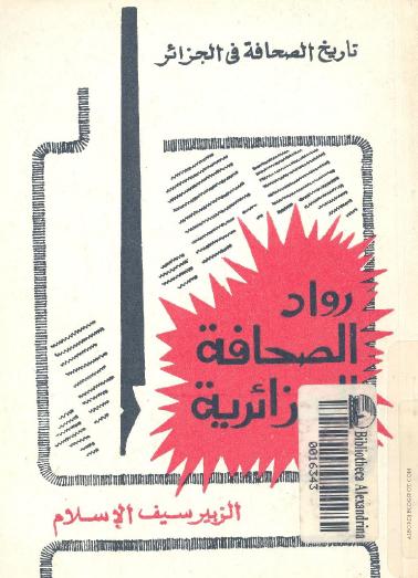 رواد الصحافة الجزائريه