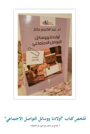 ملخص كتاب اولادنا ووسائل الواصل الاجتماعى