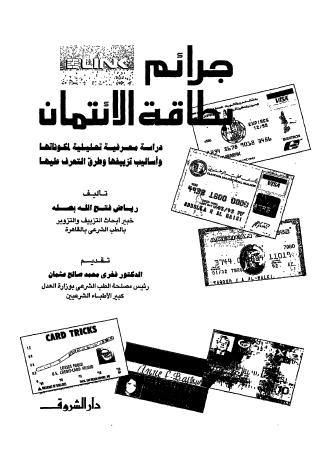 جـرائم بطاقة الائتمان