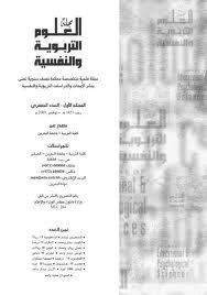 مجلة العلوم التربوية والنفسية - المجلد الأول - العدد الأول
