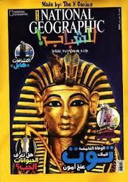 مجلة ناشيونال جيوغرافيك - العدد الأول